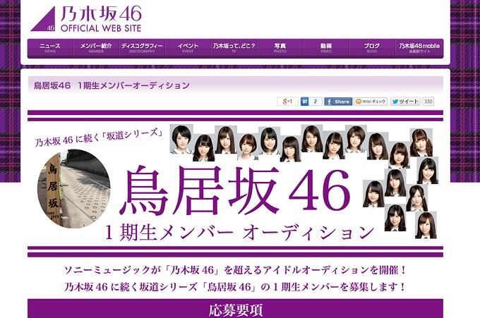 鳥居坂46は秋元康の新たな「五輪対策」か?安倍、講談社、乃木坂…噂が錯綜中!の画像1