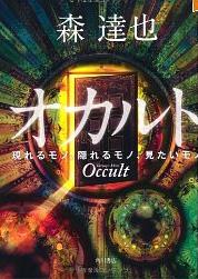 occult221.jpg