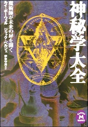 occultisme.jpg