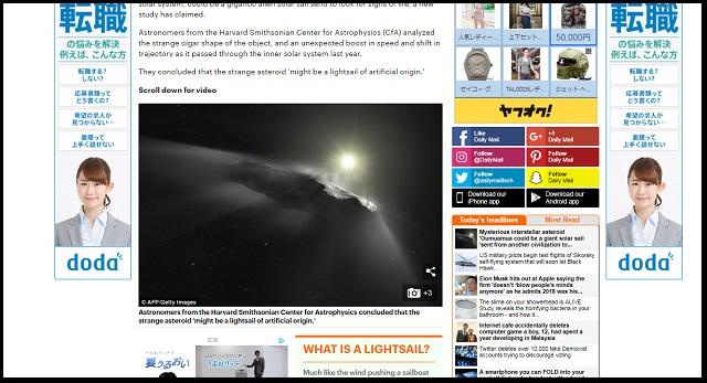 【ガチ速報】「宇宙人が送り込んだ偵察UFO」ハーバード大が謎の葉巻型天体オウムアムアの正体に結論! 具体的な推進技術も発覚!の画像1