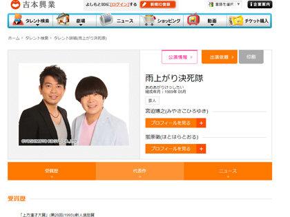 re-miyasako0809.jpg