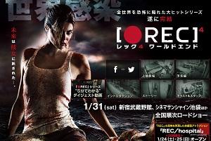 逃げても逃げてもまたゾンビ! 映画「REC」を疑似体験できるお化け屋敷が1月24・25日限定オープン!の画像1