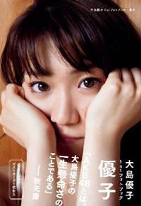 re-yukooshima.jpg