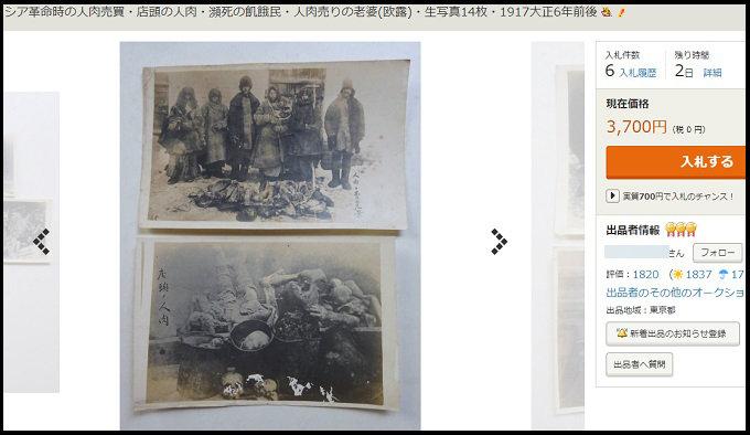 【閲覧注意】ヤフオクに「人肉を売る老婆」の生写真が出品中!500万人が餓死したソ連・ポヴォーロジエ飢饉のリアルの画像3