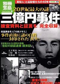「3億円事件」消えた金の行方と犯人像とは?富士の樹海、米軍…犯罪史上最大のミステリーの画像1