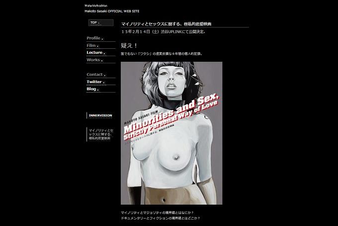 sasaki-makoto1.jpg