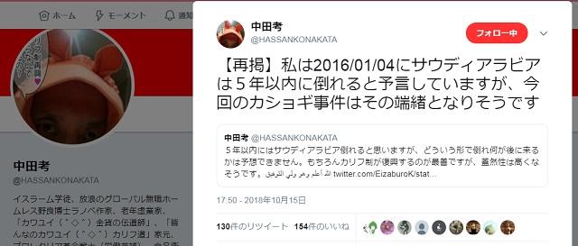 【サウジ記者殺害】イスラム法学者・中田考氏の2年前の予言ツイートがヤバすぎる! 皇太子背後にイルミナティで中東戦争へ!?の画像2