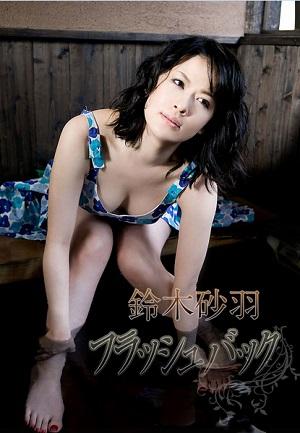 sawasuzuki.jpg