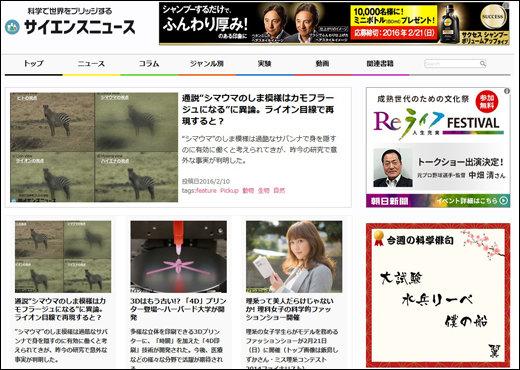 sci_news_in.jpg