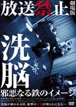 sennou_DVD_S4.jpg
