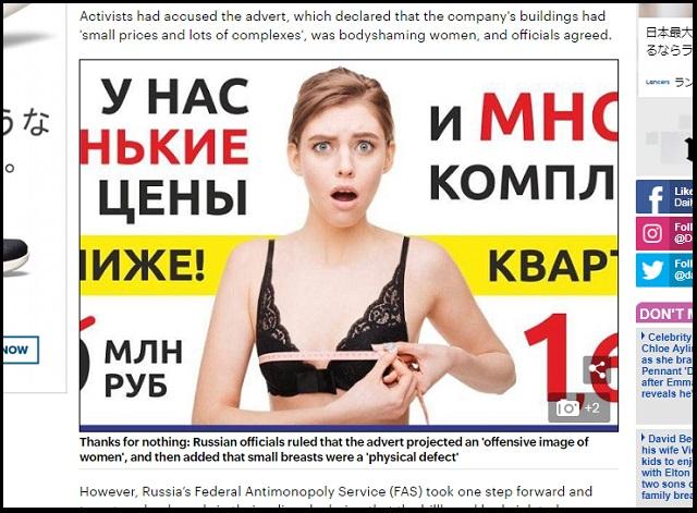 「貧乳は障害である」ロシアの公的機関がガチ認定! 大炎上するも、日本も五十歩百歩の現状がヤバい!の画像1