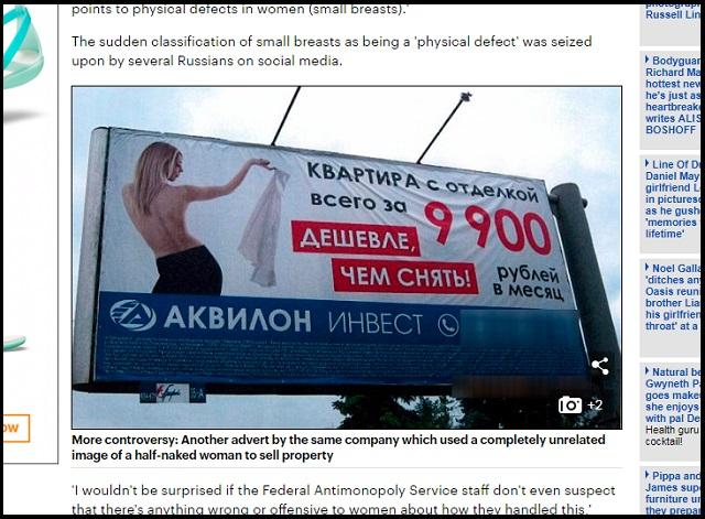 「貧乳は障害である」ロシアの公的機関がガチ認定! 大炎上するも、日本も五十歩百歩の現状がヤバい!の画像2