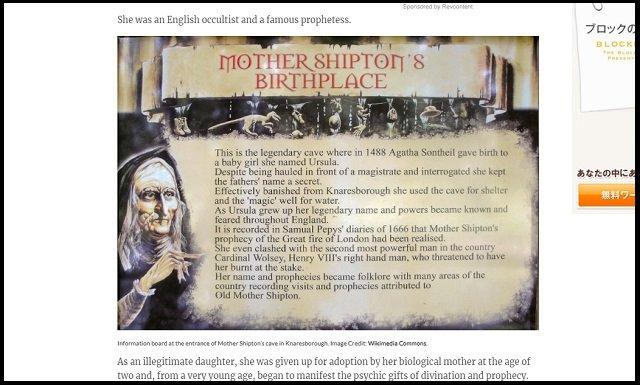【衝撃】我々の世界は1881年に終わっていた!? 伝説の予言者マザー・シプトンの戦慄予言とは?の画像1