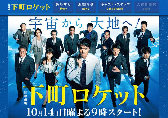 10月新ドラマは『下町ロケット』が業界最大注目! 視聴率次第でドラマ業界全体の運命が決まるレベル!?の画像1