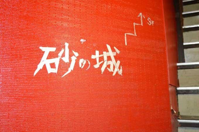 sunanoshiro.jpg