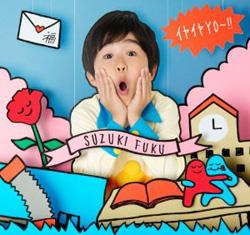 suzukifuku.jpg