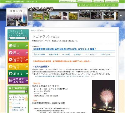 tamagawa_2.jpg