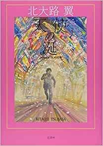 「読むだけで知覚が変わる」本がある! 哲学者・千葉雅也×俳人・北大路翼が語る俳句と哲学の画像5