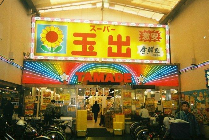 「スーパー玉出」創業者のドス黒い噂を記者暴露!ドラッグ喫茶、某ボクシングジム、西成飛田、山口組関係者も驚愕… の画像1