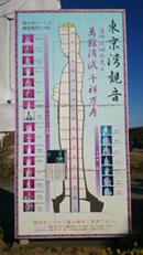 toukyoukannon052.jpg