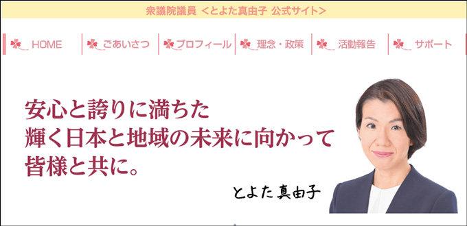 toyotamayuko1024.jpg