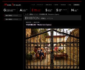 【取材】20年以上人間のマンダラを撮り続ける写真家・宇佐美雅浩!分断の地・キプロスを無限スケールの曼荼羅で表現!の画像1