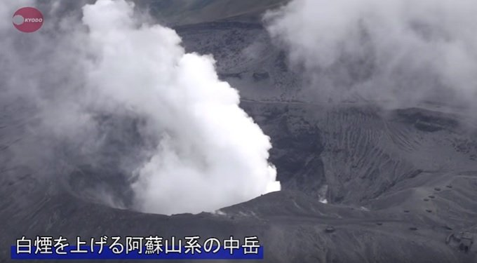 volcanoAso.jpg