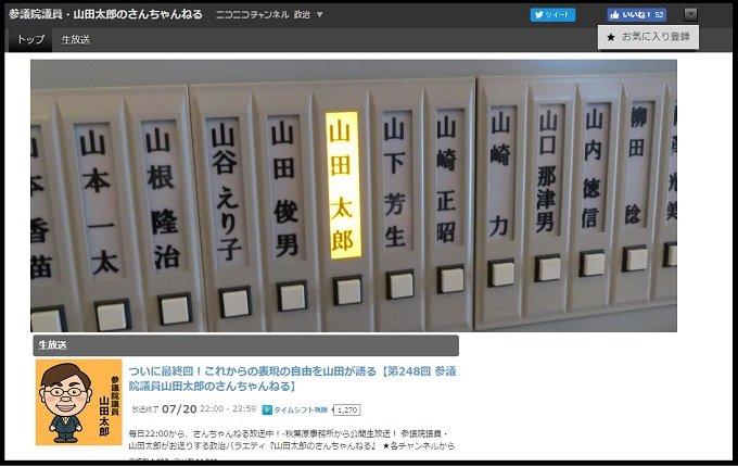 yamadataro0725.jpg