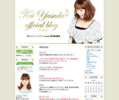 yasudakei.jpg