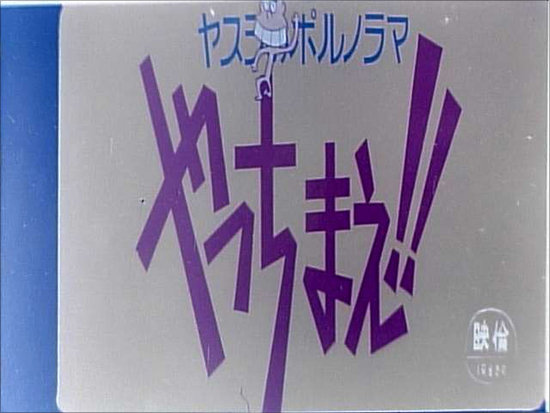 ギャグ漫画の鬼才・谷岡ヤスジの幻の劇場版アニメのフィルムが発見される! 日テレ版『ドラえもん』との関係も発覚!の画像1