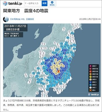 【緊急警告】北アルプス・焼岳で地震増加は「東日本大震災」と同パターン! 3.11級巨大地震の前兆か… 急いで備えを確認せよ!の画像3