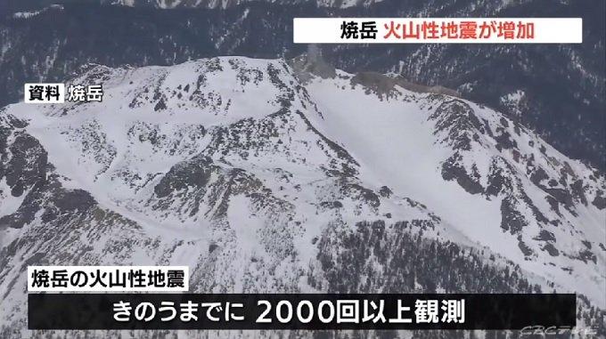 【緊急警告】北アルプス・焼岳で地震増加は「東日本大震災」と同パターン! 3.11級巨大地震の前兆か… 急いで備えを確認せよ!の画像1