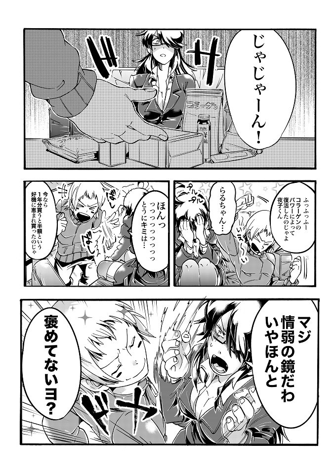 yoruko25-1.jpg