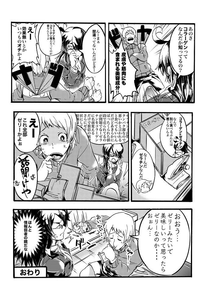 yoruko25-2.jpg
