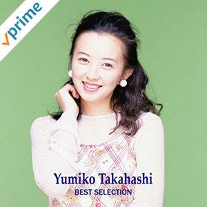 yumikotakahashi0322.jpg