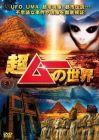 超ムーの世界 DVD3枚組【セブン&アイ限定商品】<オリジナル間違い探しポストカード付き>