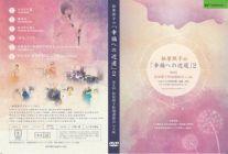 松原照子の「幸福への近道」2〜第8回松原照子特別講演会in大阪