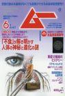 ムー 2016年 06 月号 [雑誌]