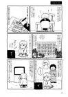 実録☆わたしの魔女修行 (コミックエッセイの森)