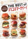 The best of ハンバーガー! ― 大人気ハンバーガーの店の味が分かる