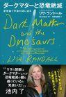 ダークマターと恐竜絶滅 ― 新理論で宇宙の謎に迫る