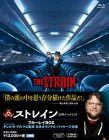 ストレイン 沈黙のエクリプス ブルーレイBOX (ギレルモ・デル・トロ監修 日本オリジナル・パッケージ仕様)