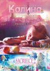 カリーナの林檎~チェルノブイリの森~メモリアルエディション [DVD]