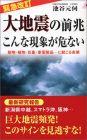 【緊急改訂】大地震の前兆 こんな現象が危ない