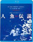 人魚伝説 HDニューマスター版 [Blu-ray]