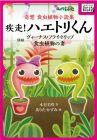 奇想 食虫植物小説集 疾走! ハエトリくん 併録 ヴィーナス・フライ・トリップ 食虫植物の妻 (YAMAKEI QuickBooks)