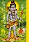 シヴァとディオニュソス 自然とエロスの宗教 (芸術人類学叢書)