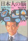 日本人の脳 ― 脳の働きと東西の文化