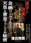 活字に出来ない落合秘史2 金融ワンワールド~天皇と黄金ファンドの秘密 ()