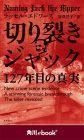 切り裂きジャック 127年目の真実 (角川ebook nf) (角川ebook nf)
